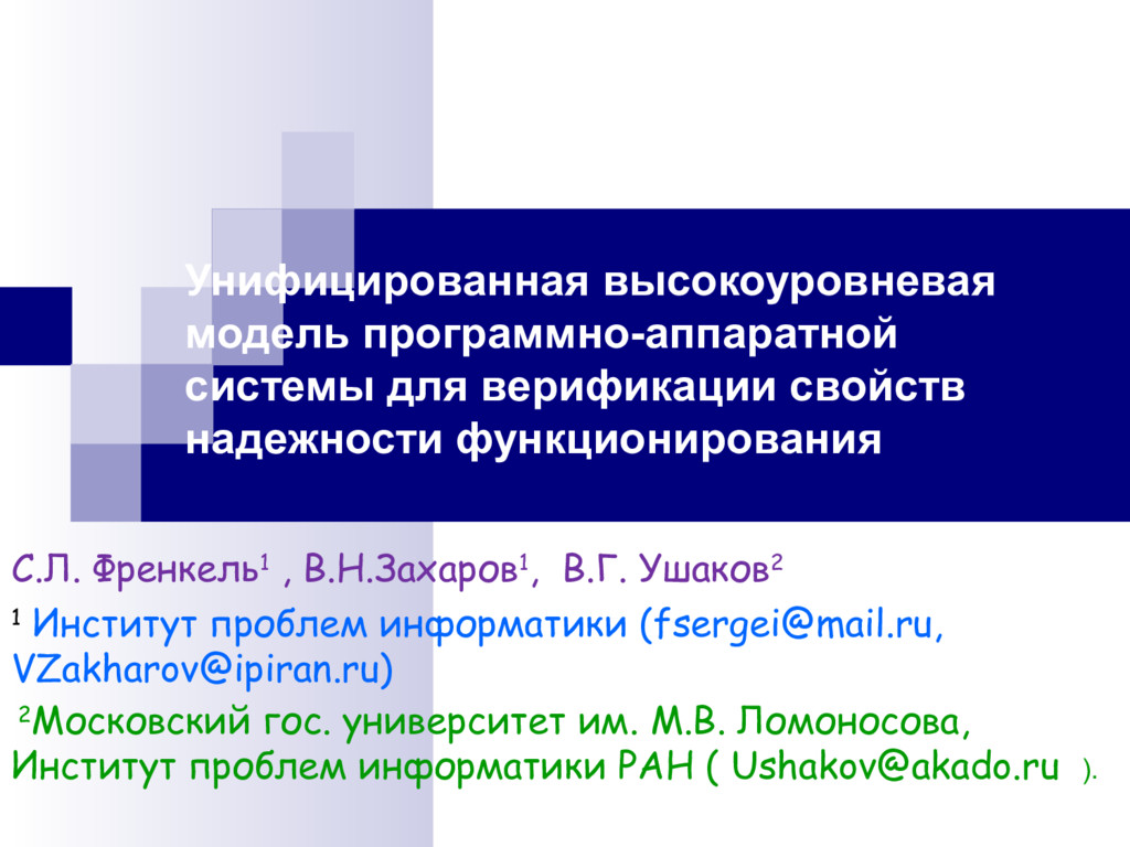 Unified High Level Model of Software and Hardware System for Verifying Functional Reliability (RU)