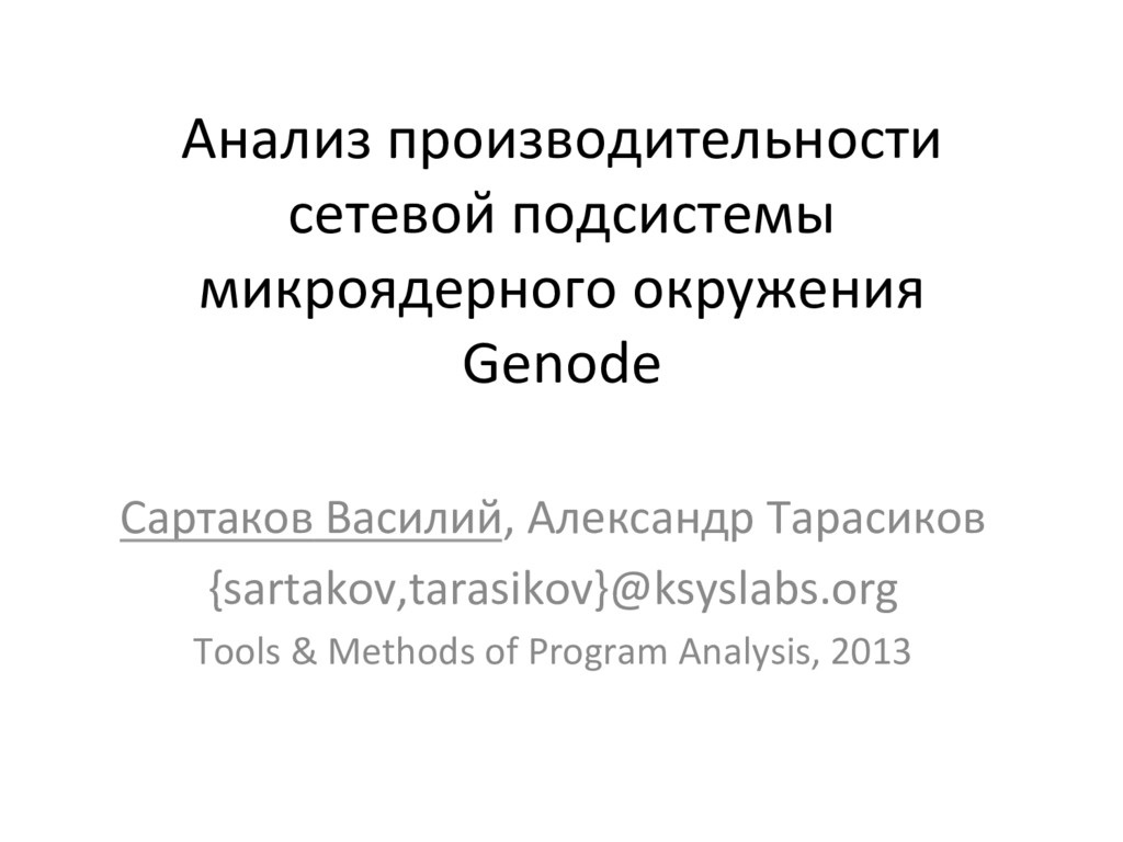 The Analysis of Performance of Genode Micro-core Environment Network Subsystem (RU)